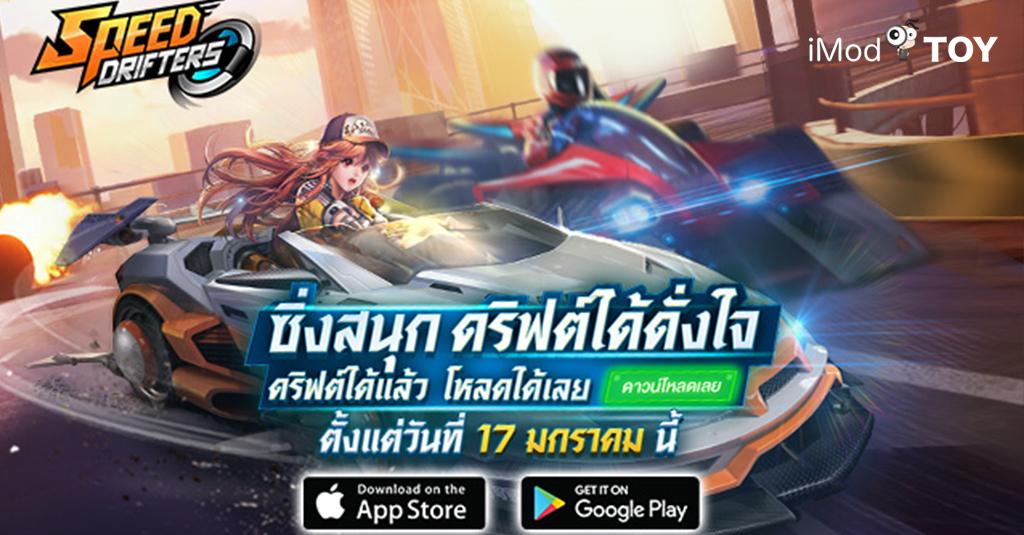 เตรียมสนุกกับเกม 'Speed Drifters' เกมแข่งรถแบบ Multi Player 'ซิ่งสนุก ดริฟต์ได้ดั่งใจ' พร้อมดาวน์โหลดทั่วประเทศ