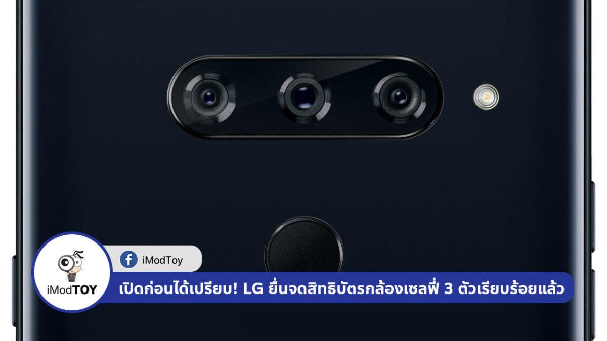 LG ยื่นจดสิทธิบัตรกล้องเซลฟี่ 3 ตัวเรียบร้อยแล้ว